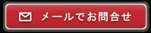 株式会社ヨコタエレクトロへのお問合せ(メール)
