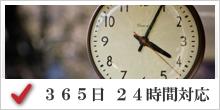 365日24時間サポート&特急対応